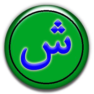 ARABO Traduzione Sito Web