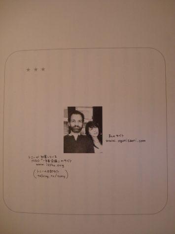 MEDIA FACTORY - Saori.Oguri - 2002.2004 - My darling is ambideztrous - - Foto 4
