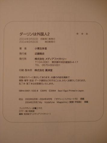 MEDIA FACTORY - Saori.Oguri - 2002.2004 - My darling is ambideztrous - - Foto 3