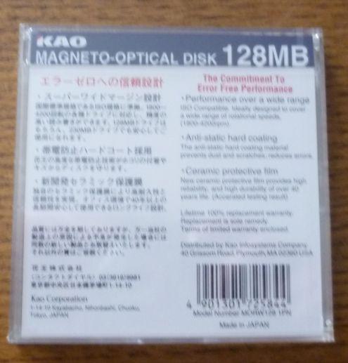 Kao: Magneto-Optikal Disk 128MB Rewritable - Foto 2